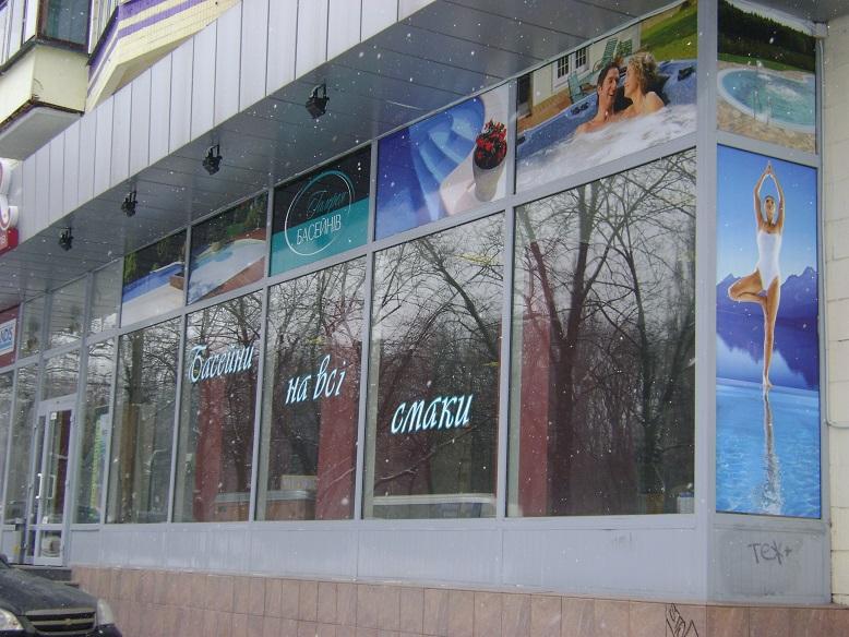 05.08.2009 года — открытие первого салона «Галереи бассейнов»