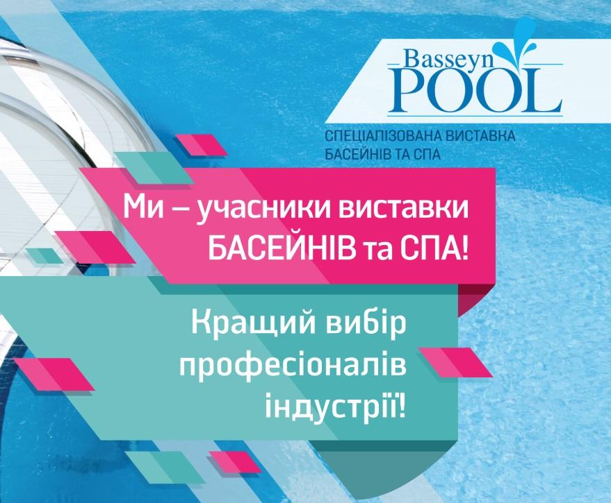 2018 — впервые сформировали предложение для комплектации общественных бассейнов